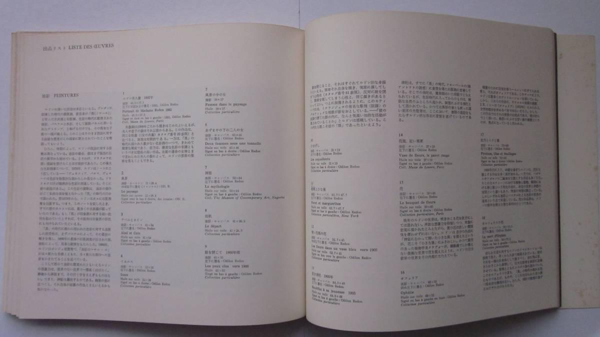 ◆【図録】ルドン展 1980年 伊勢丹美術館_画像6