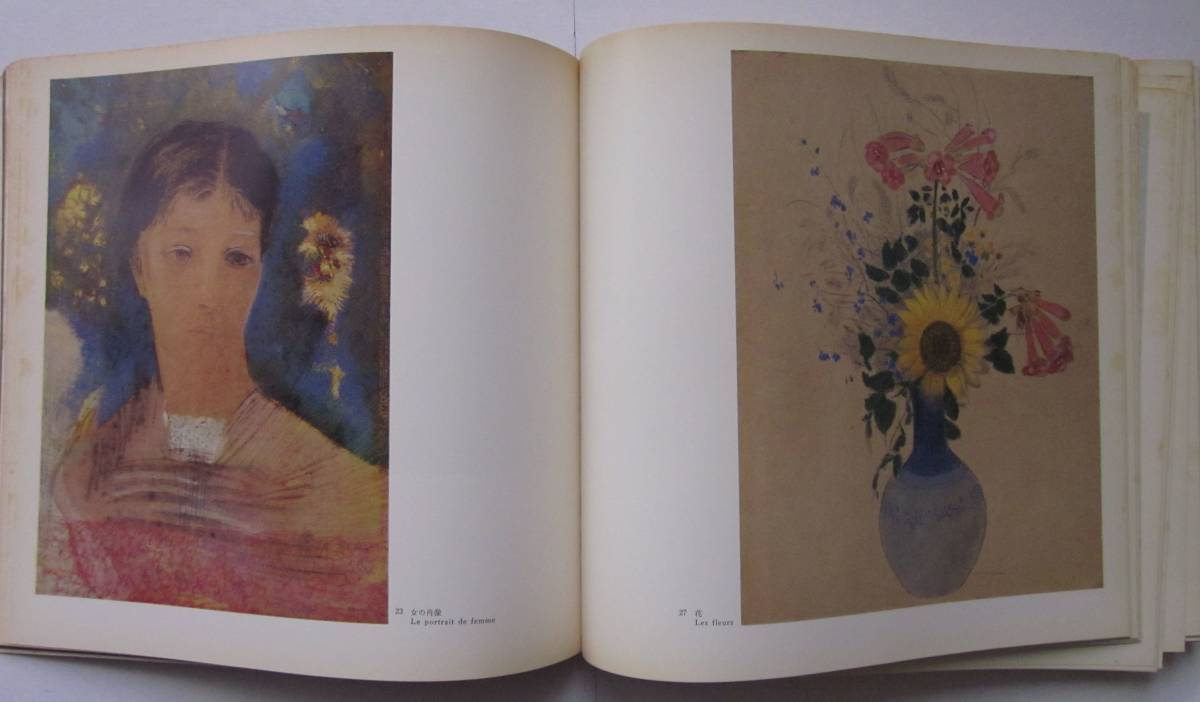 ◆【図録】ルドン展 1980年 伊勢丹美術館_画像4