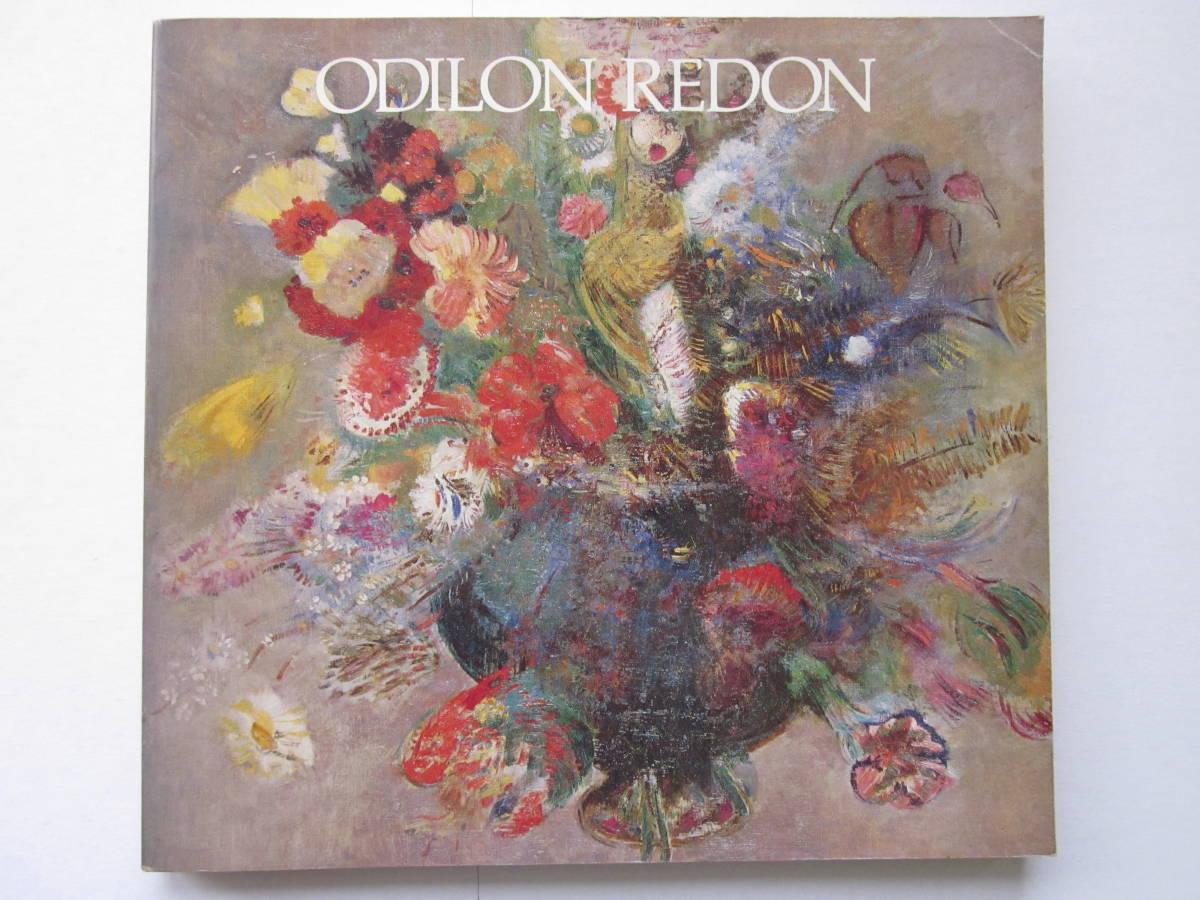 ◆【図録】ルドン展 1980年 伊勢丹美術館_画像1