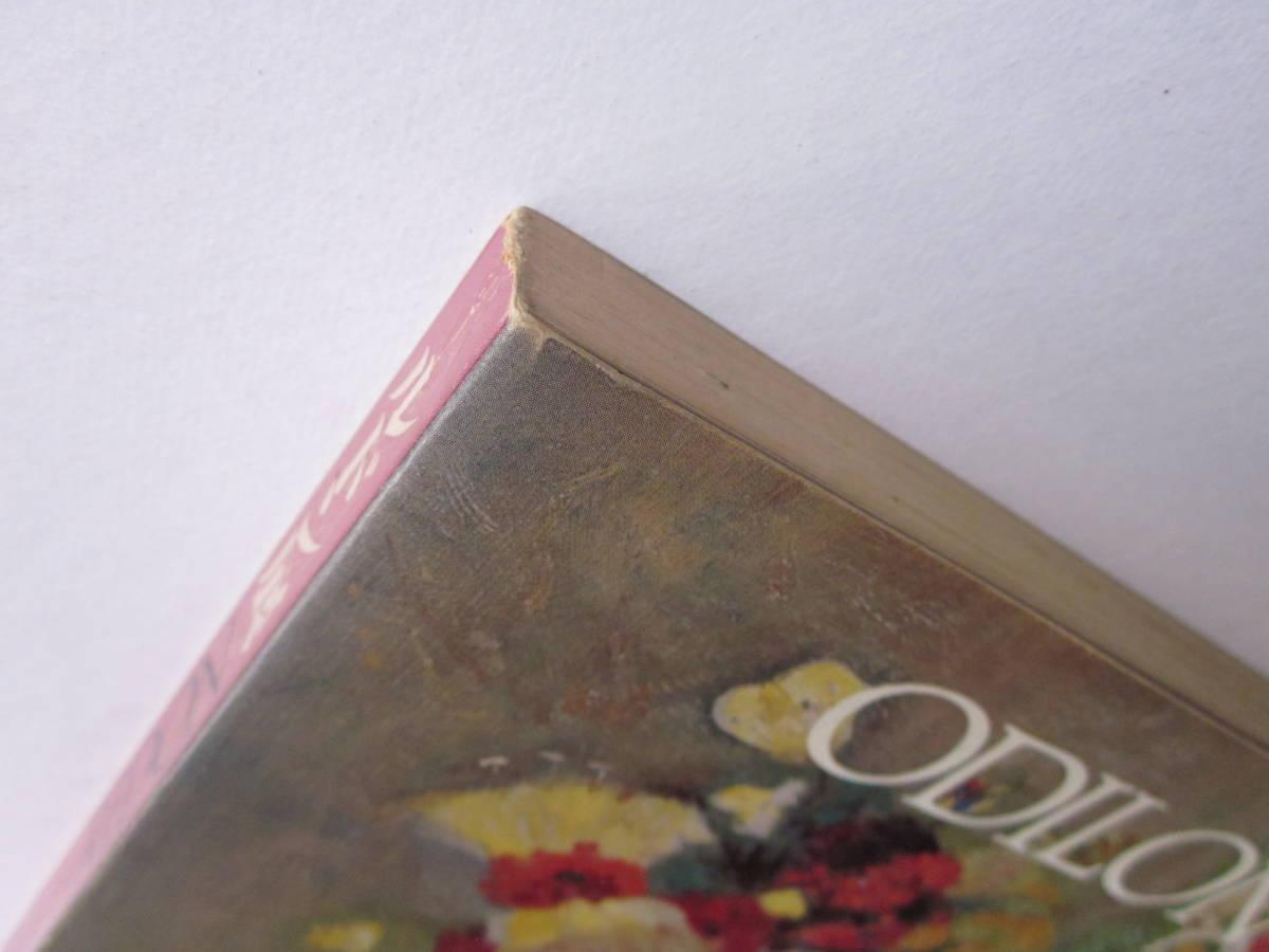 ◆【図録】ルドン展 1980年 伊勢丹美術館_画像2