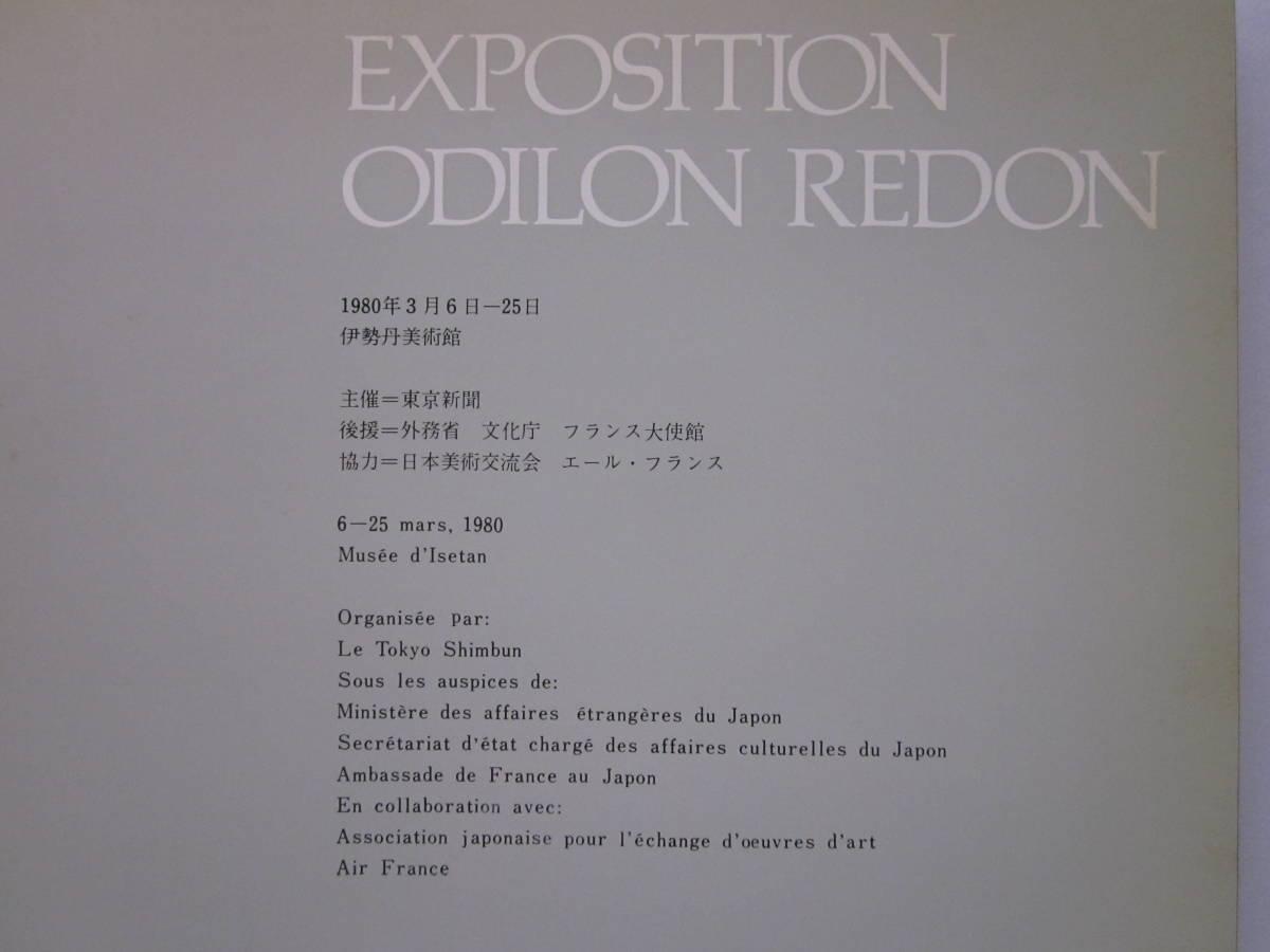 ◆【図録】ルドン展 1980年 伊勢丹美術館_画像3