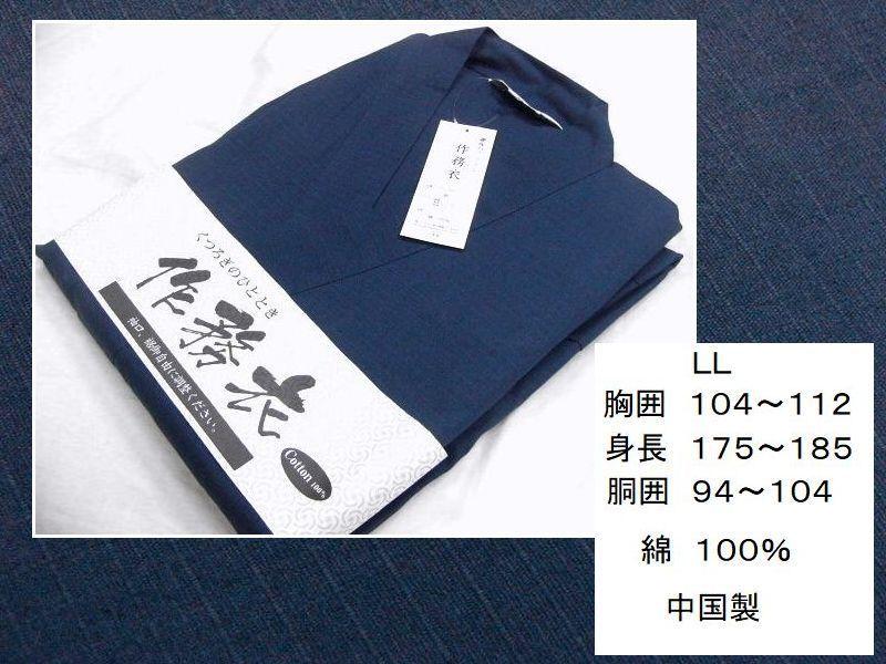 わけあり品 濃紺色地 綿100%・シャンタン生地 作務衣 LLサイズ 未使用品_画像1