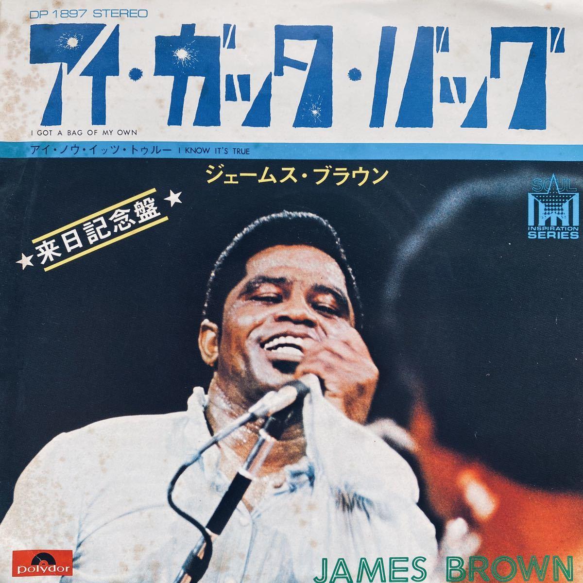 国内見本盤白ラベルEP / ジェームス・ブラウン - アイ・ガッタ・バッグ / DP-1897 / JAMES BROWN プロモ 非売品 サンプル_画像1
