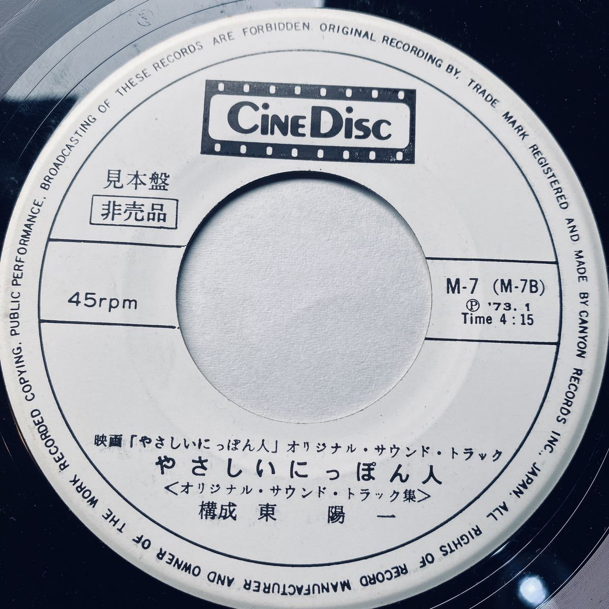 国内見本盤白ラベルEP / 緑魔子 やさしいにっぽん人 / '73 M-7 CiNE Disc 東陽一 OST 映画音楽 プロモ 非売品 サンプル 稀少盤 レア盤_画像5