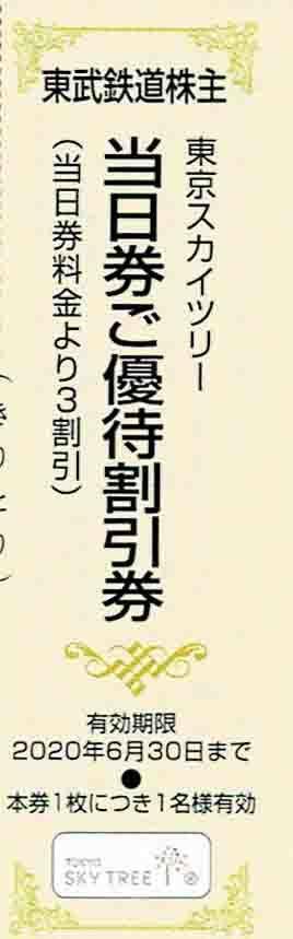 ★即決★/◆株主優待券◆「東京スカイツリー 当日券ご優待割引券」1枚~2枚_①