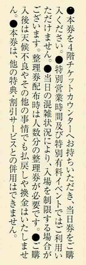 ★即決★/◆株主優待券◆「東京スカイツリー 当日券ご優待割引券」1枚~2枚_②