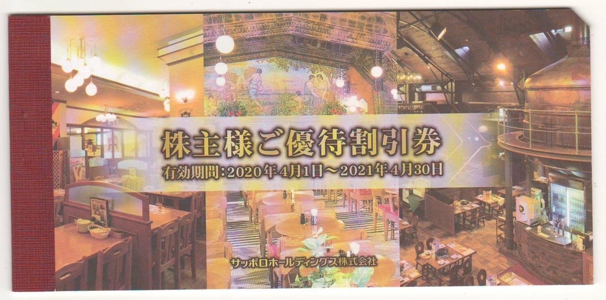 【大黒屋】サッポロホールディングス 株主優待 割引券 1~2冊(1冊あたり5枚)_画像1
