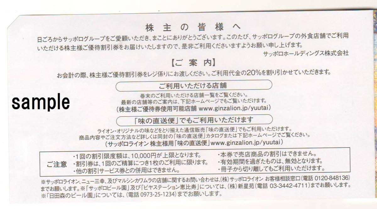 【大黒屋】サッポロホールディングス 株主優待 割引券 1~2冊(1冊あたり5枚)_画像3
