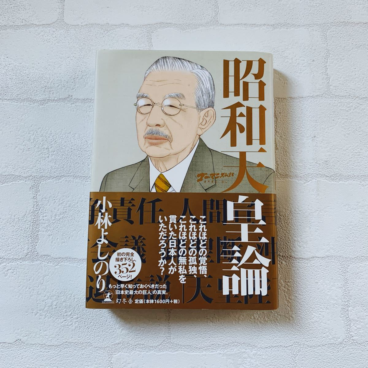 昭和天皇論 : ゴーマニズム宣言special  小林よしのり