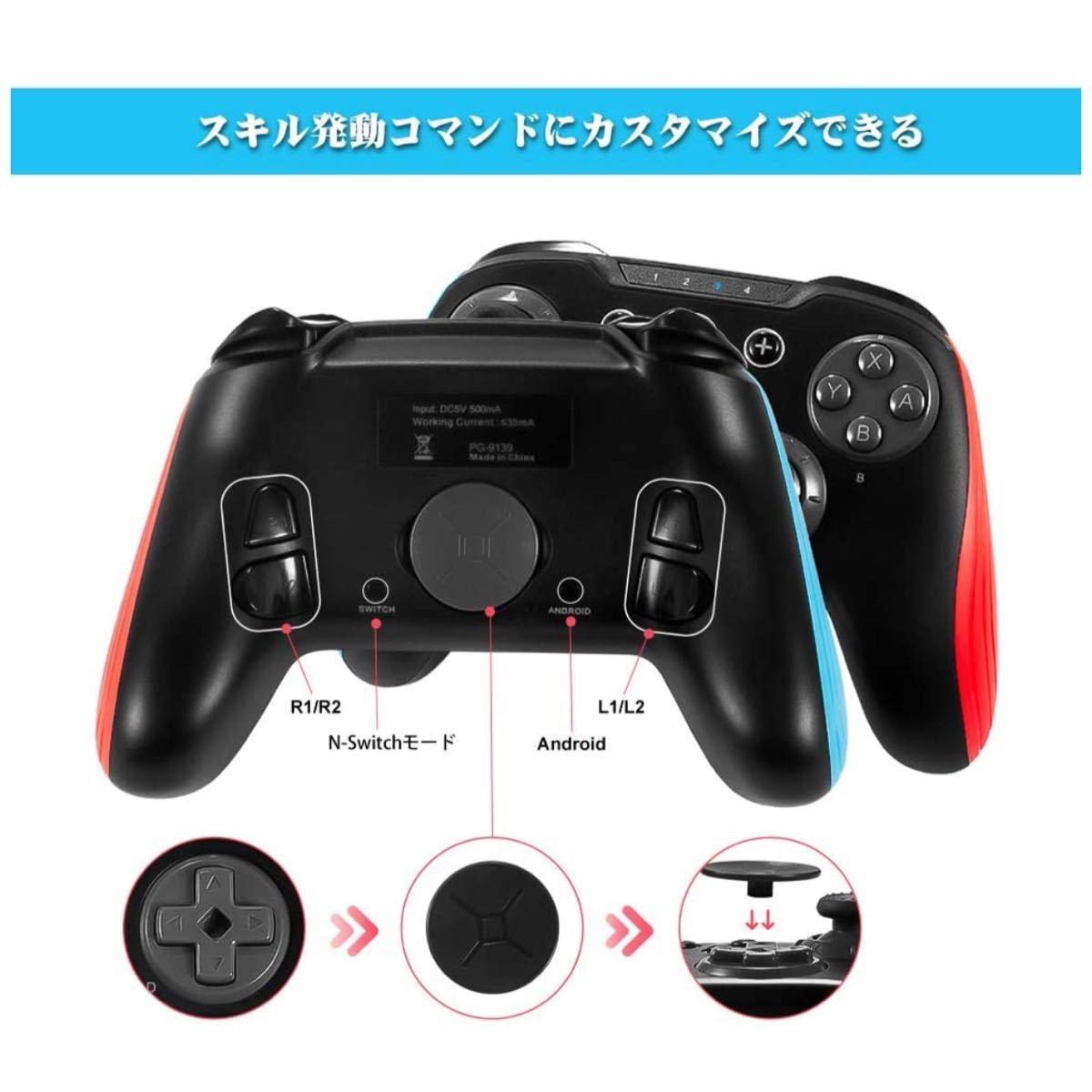 Switch ワイヤレス ゲームコントローラー Bluetooth 接続 無線
