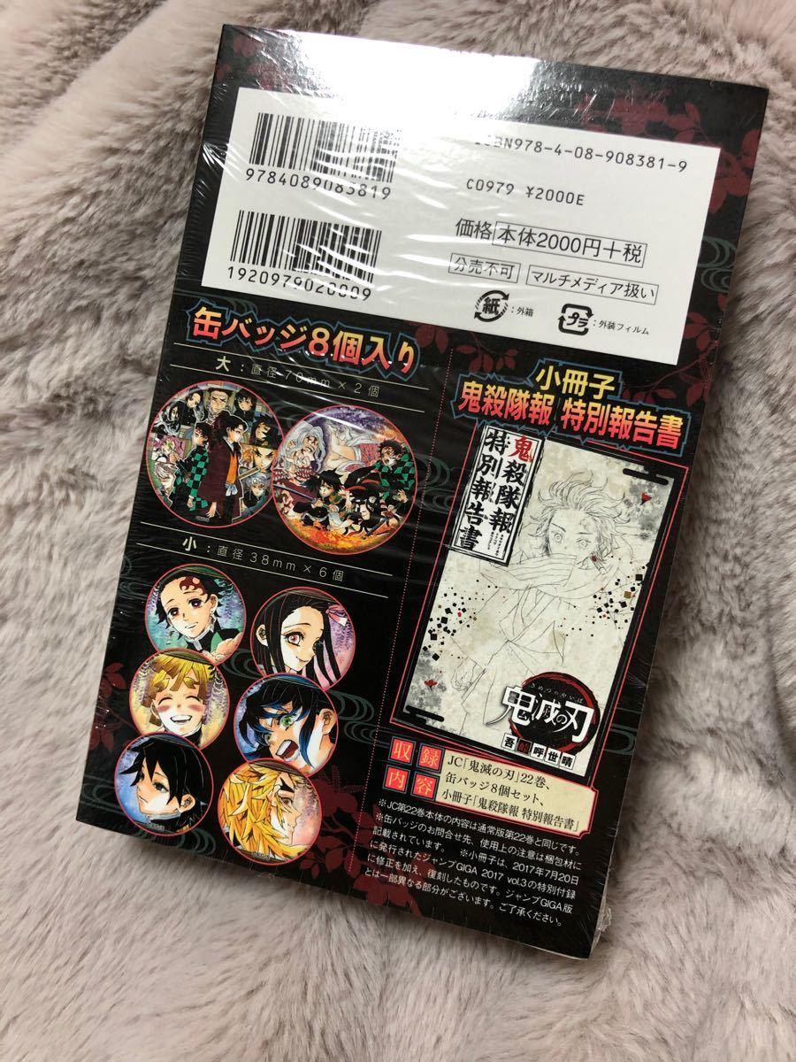 鬼滅の刃 きめつのやいば 漫画 マンガ 22巻 同梱版