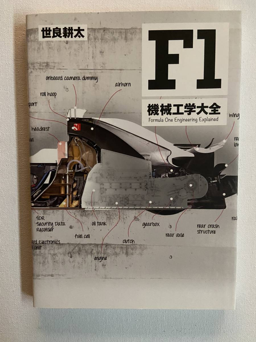 【中古品】 F1機械工学大全 日本語 単行本 【送料無料】_画像1