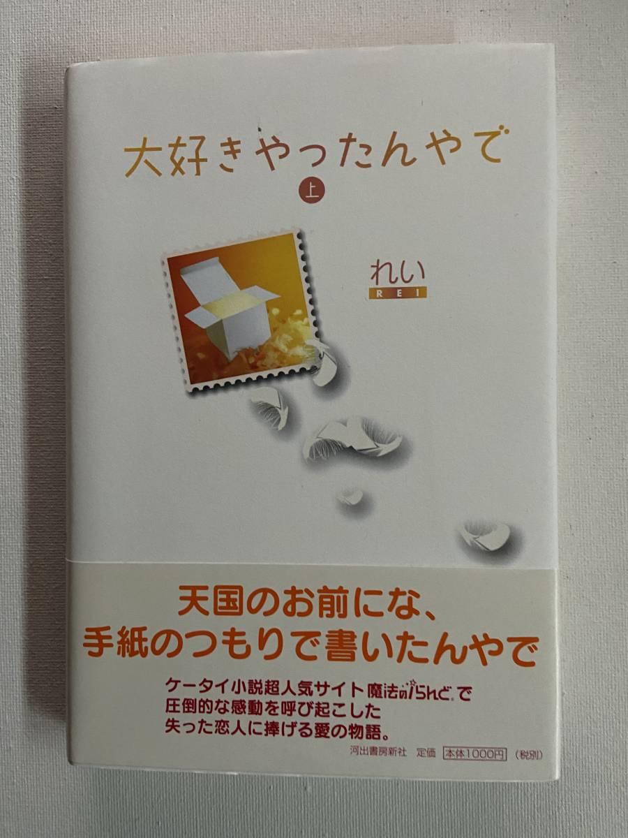 【中古品】 大好きやったんやで 上 日本語 単行本 【送料無料】_画像1