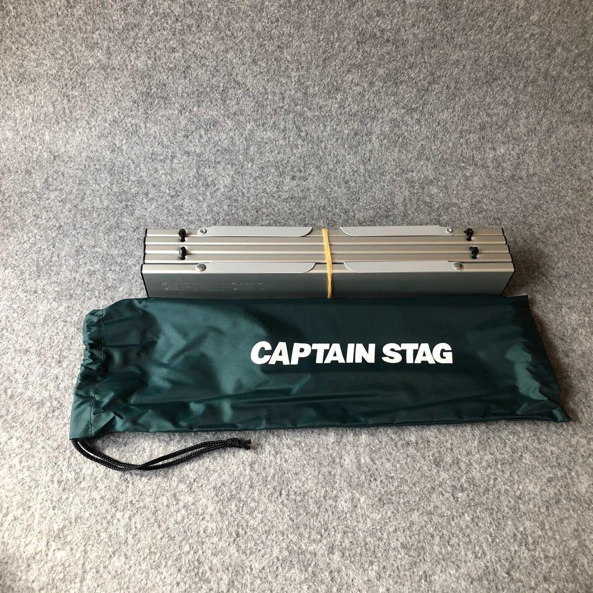 キャプテンスタッグ アルミローテーブル captain stag