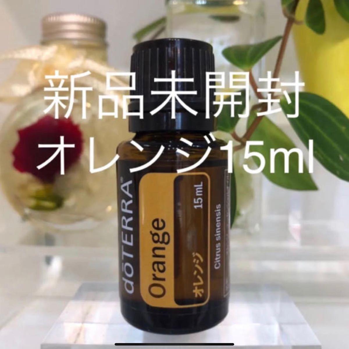 ドテラ オレンジ 15ml ★正規品★新品未開封★