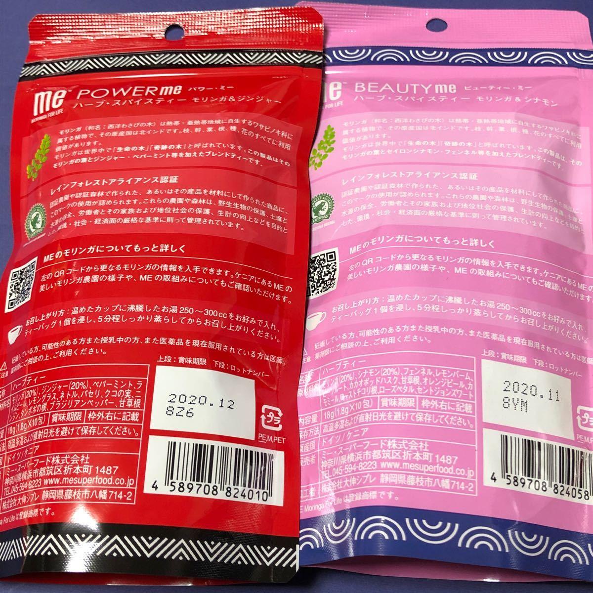 【〒】モリンガ ハーブティー 6袋セット
