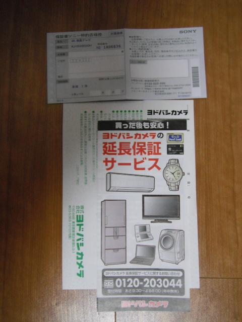 4K ソニーブラビア 2020年6月発売モデル SONY BRAVIA KJ-65X8550H [65インチ] スマートテレビAndroid TV 新古超美品 延長5年保証加入済_メーカー保証書と5年延長保証書です。