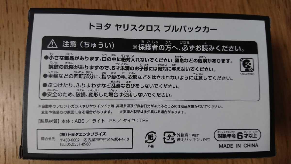 ★非売品 トヨタ 2020新型ヤリスクロス YARIS CROSS プルバックカー ミニカー カラーサンプル ダークブルーマイカメタリック★