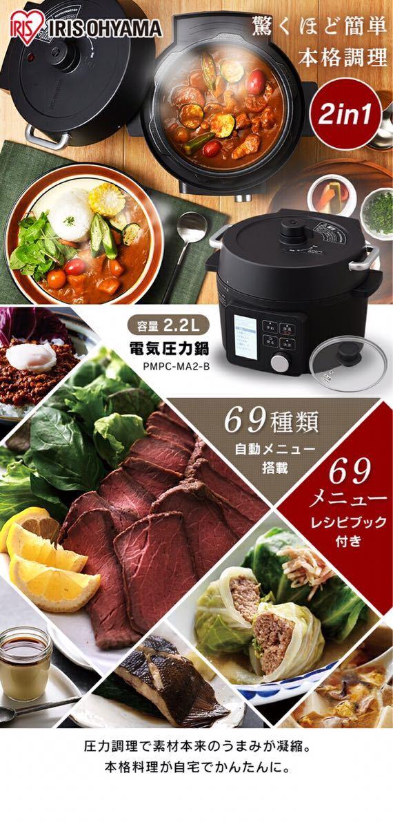 【新品】電気圧力鍋 2.2L アイリスオーヤマ PMPC-MA2-B