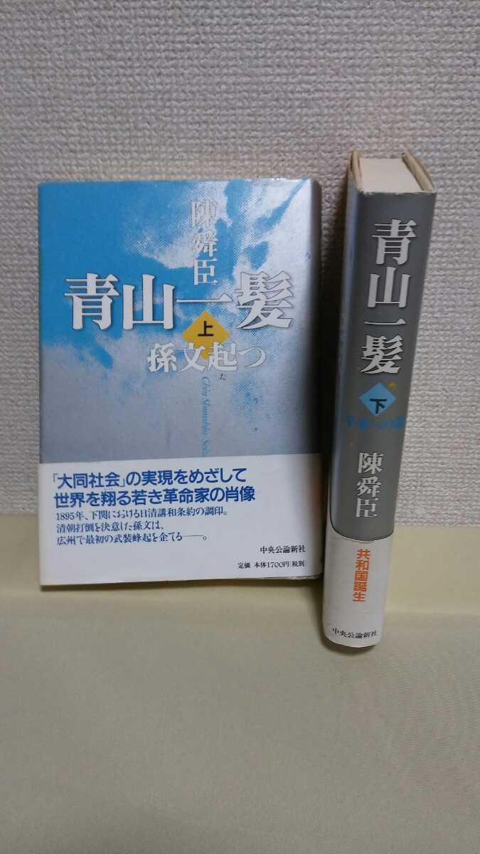 陳舜臣 長編歴史小説[青山一髪]上下2冊セット、中央公論新社46判ハードカバー