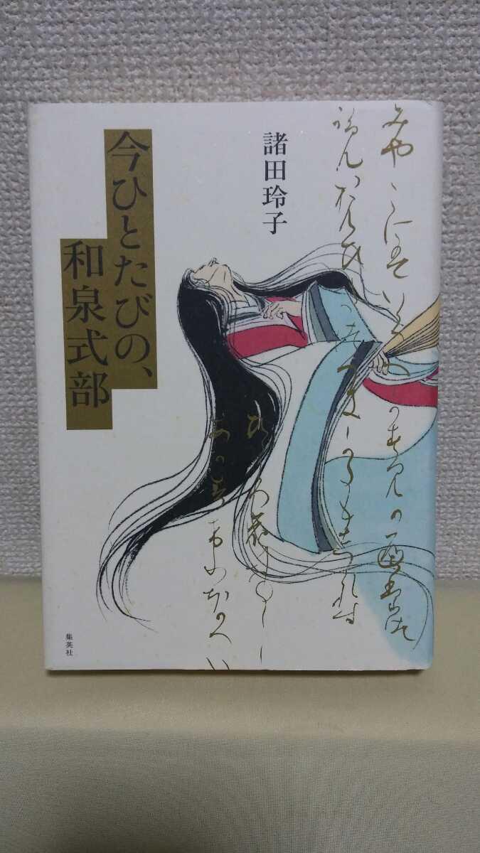 諸田玲子 長編小説[今ひとたびの、和泉式部]集英社46判ハードカバー