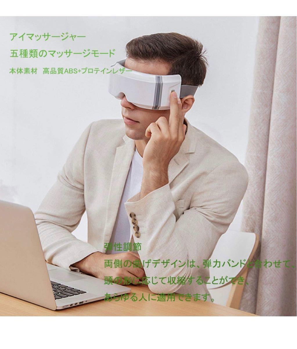 アイマッサージャー 目元マッサージャー