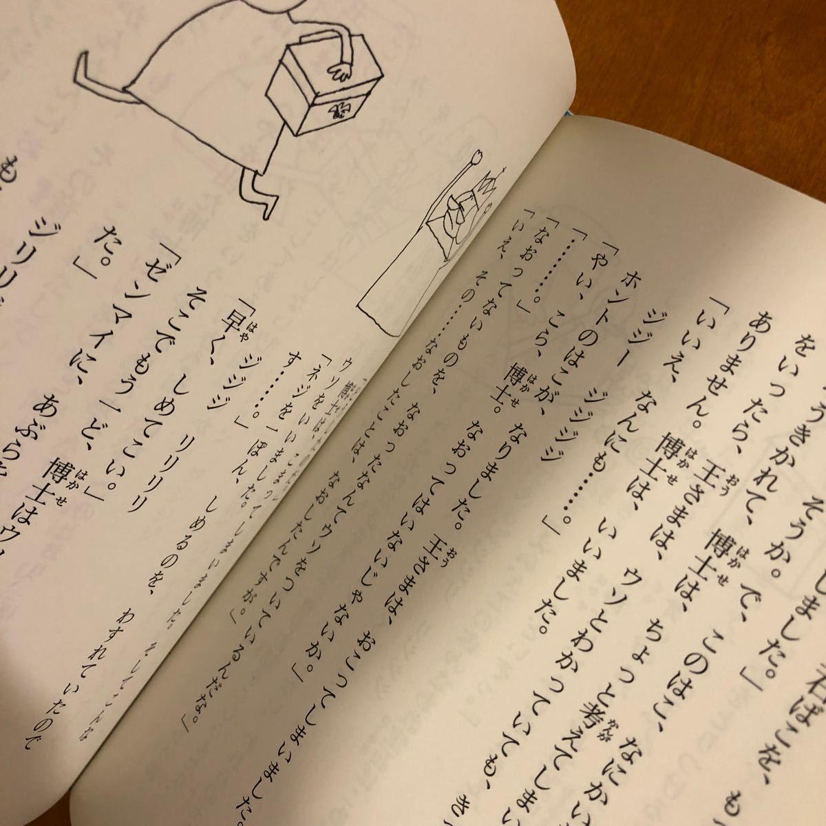 ぼくは王さま   /理論社/寺村輝夫 (単行本)