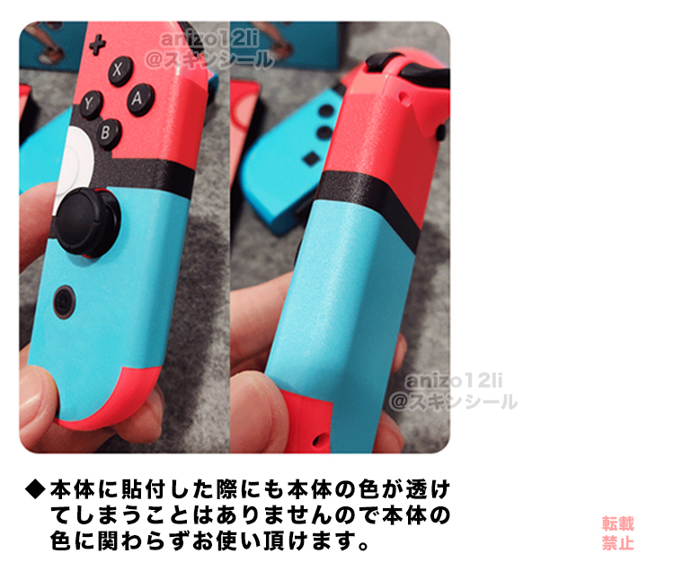 Switch スイッチ サンリオ シナモン シナモロール スキンシール カバー ステッカー スティックカバー付き