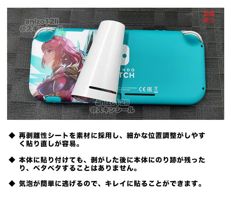 Switch Lite スイッチ ライト 紫 無地 シンプル スキンシール カバー ステッカー スティックカバー付き