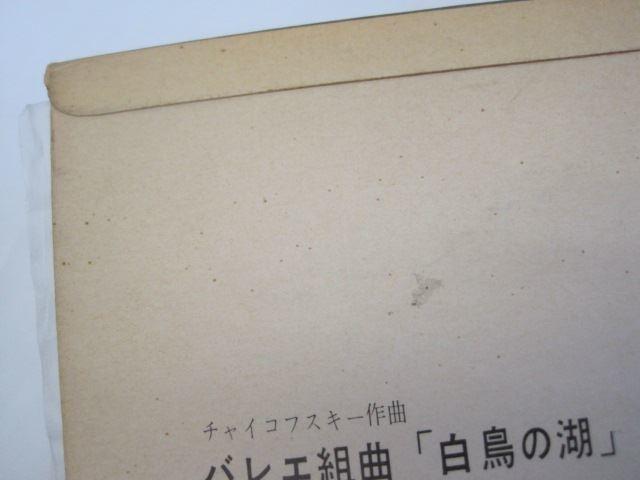 [201013073] チャイコフスキー バレエ組曲「白鳥の湖」 バレエ組曲「眠りの森の美女」 LP レコード M 2156-A クラシック 管弦楽 【中古】_画像10