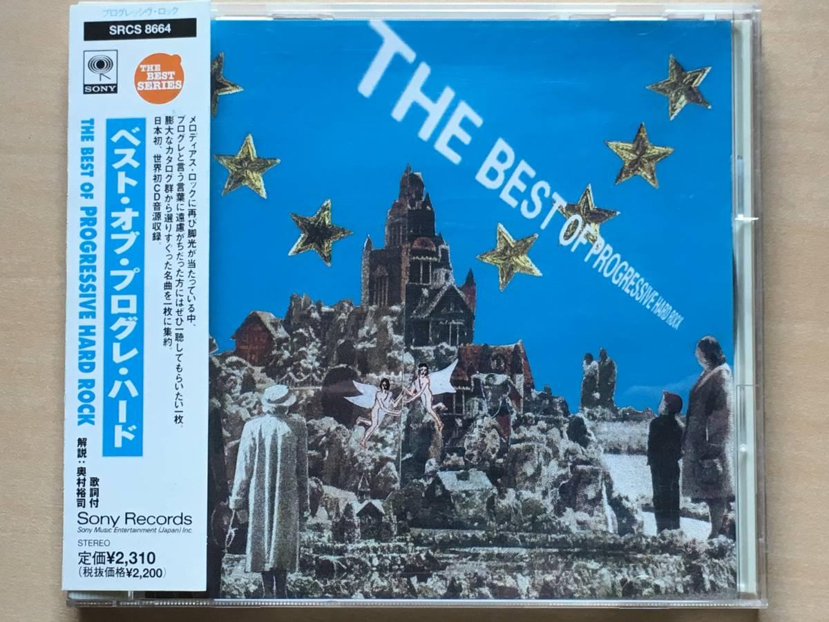 ■CD ベスト・オブ・プログレ・ハード 送料込 THE BEST OF PROGRESSIVE HARD SRCS-8664
