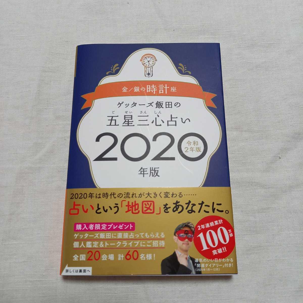 占い ゲッターズ 無料 飯田 2020