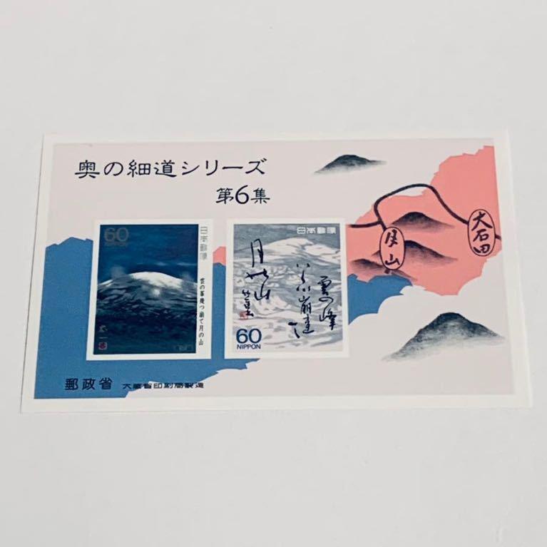 未使用 記念切手 奥の細道シリーズ 第6集 ②小型シート 1987年 昭和62年 60円2枚_画像1