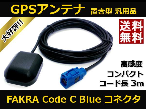 ■□ BMW ベンツ アウディ VW 欧州車 GPSアンテナ ( FAKRA 規格 Code C Blue コネクタ ) 高感度 置き型 汎用品 ケーブル長さ約3m 送料無料_画像1