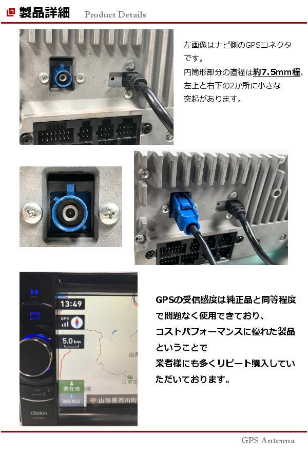 ■□ BMW ベンツ アウディ VW 欧州車 GPSアンテナ ( FAKRA 規格 Code C Blue コネクタ ) 高感度 置き型 汎用品 ケーブル長さ約3m 送料無料_画像3