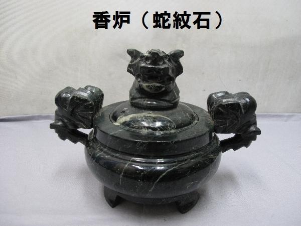 香炉 (121)蛇紋石 30x20x22cm 龍 _画像1