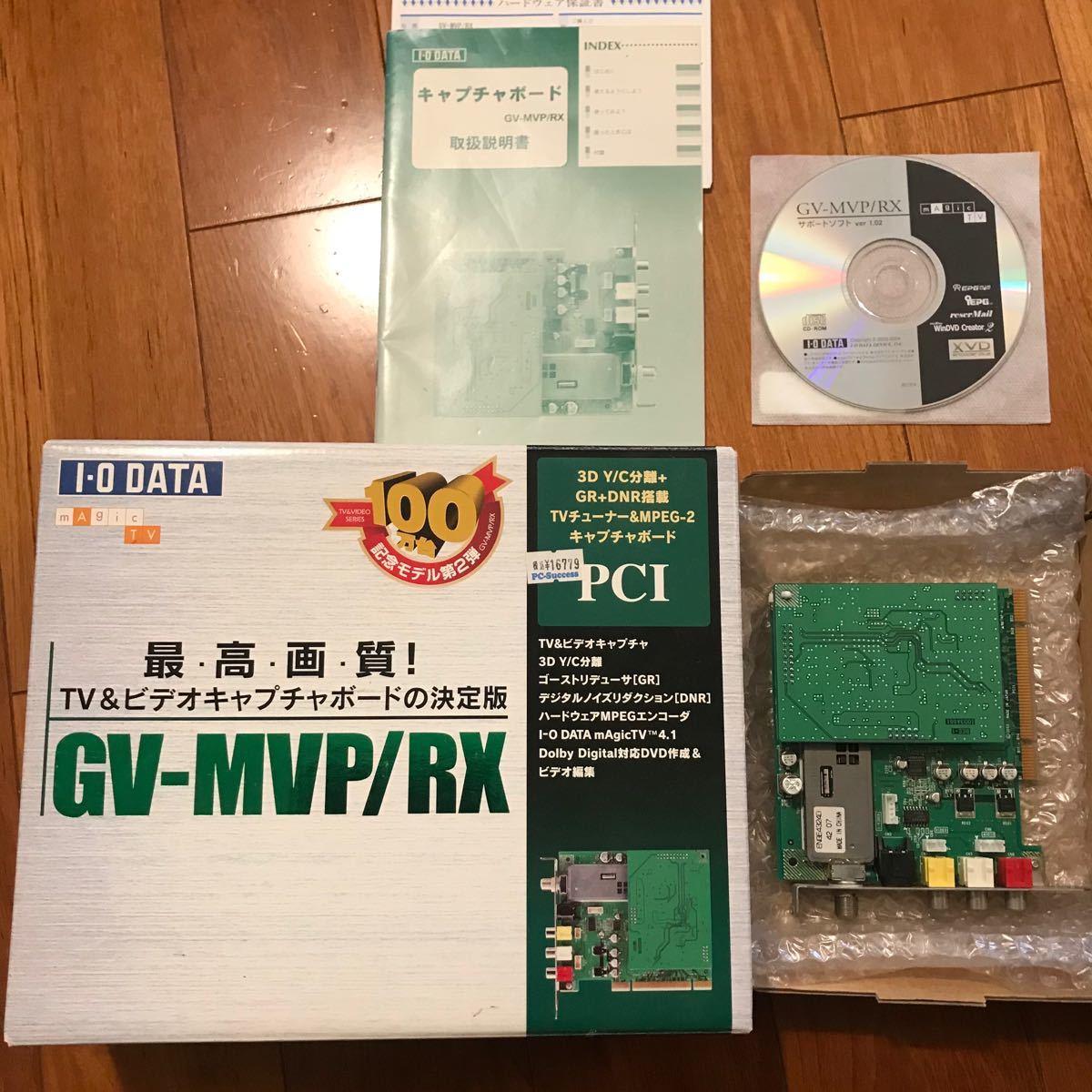 IOデータ ビデオキャプチャボード GV-MVP/RX