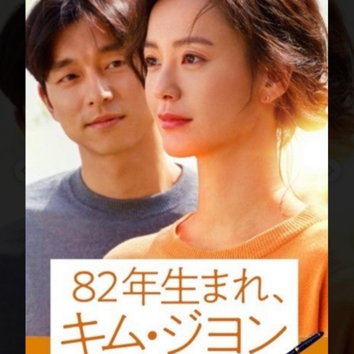 韓国映画 ☆82年生まれ、キム・ジヨン☆チョン・ユミ&コン・ユ共演 ●DVD