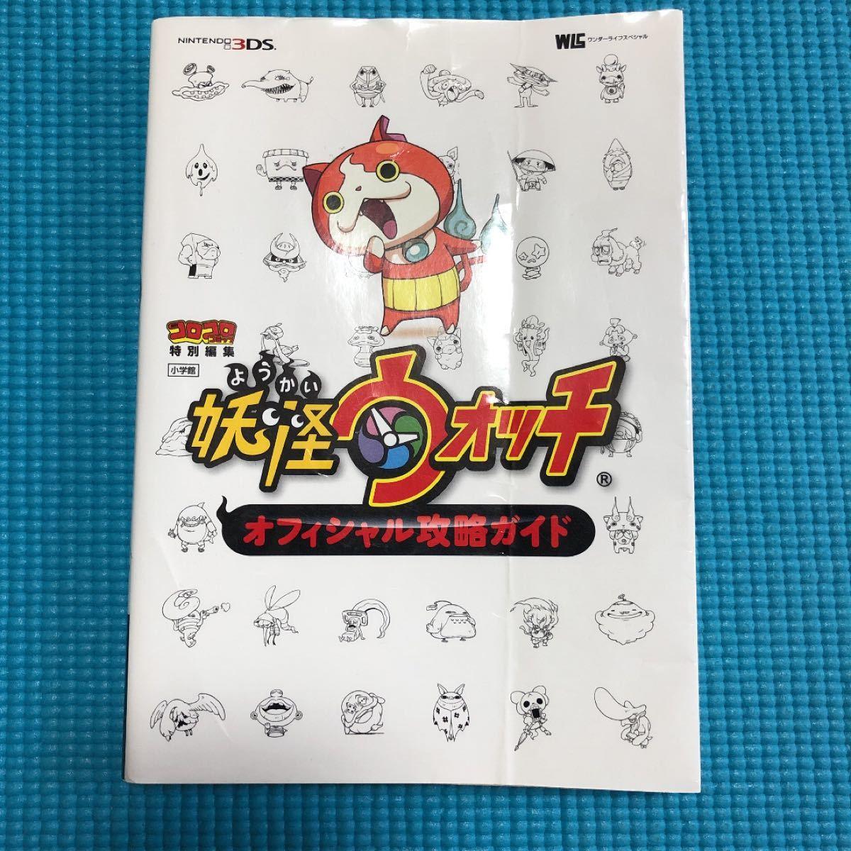 妖怪ウォッチオフィシャル攻略ガイド Nintendo3DS