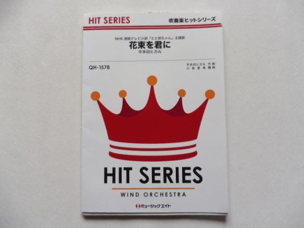 "10-243 B Sheet music / with CD ★ Bandwork hit series ★ Bouquet to you: Utada Hikaru ★ NHK Continuous TV Novel ""Tato Sister"" Theme Song ★ Hit Series ★"