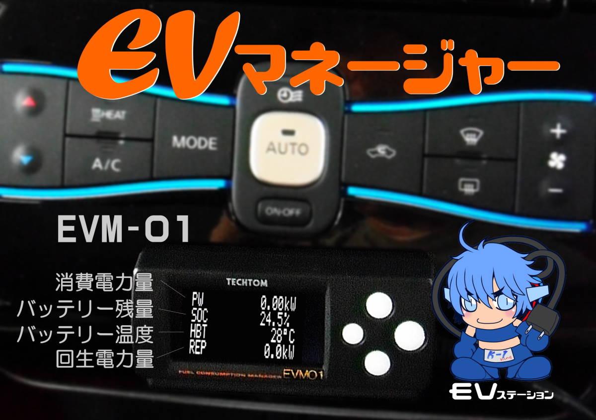 新品【電気自動車】EV ●EVマネージャー 表示タイプ *日産リーフ、e-NV200 *三菱i-MiEV、ミニキャブミーブ _画像6