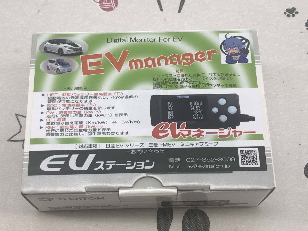 新品【電気自動車】EV ●EVマネージャー 表示タイプ *日産リーフ、e-NV200 *三菱i-MiEV、ミニキャブミーブ _画像4