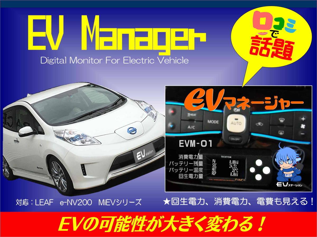 新品【電気自動車】EV ●EVマネージャー 表示タイプ *日産リーフ、e-NV200 *三菱i-MiEV、ミニキャブミーブ _画像1