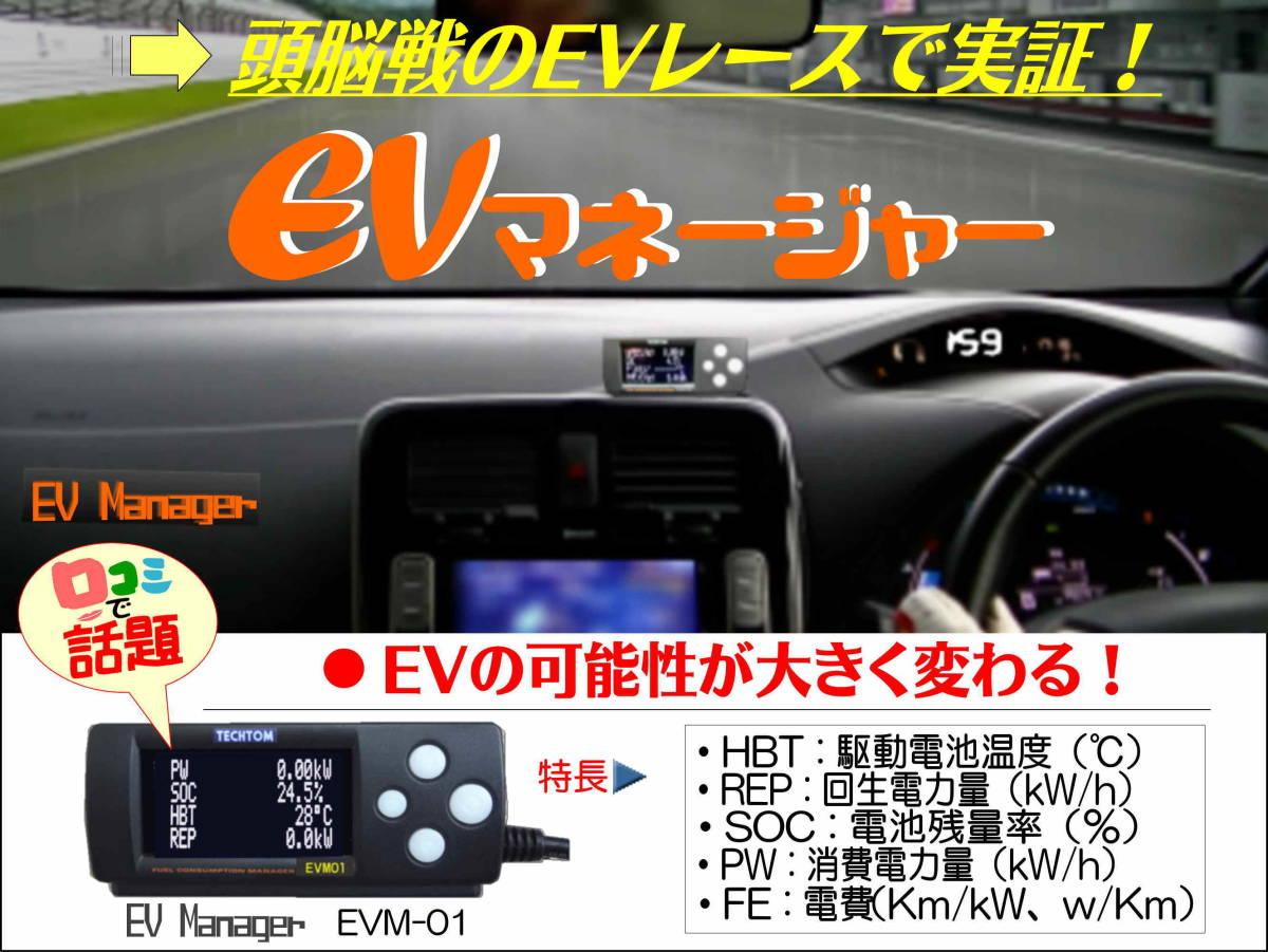 新品【電気自動車】EV ●EVマネージャー 表示タイプ *日産リーフ、e-NV200 *三菱i-MiEV、ミニキャブミーブ _画像3