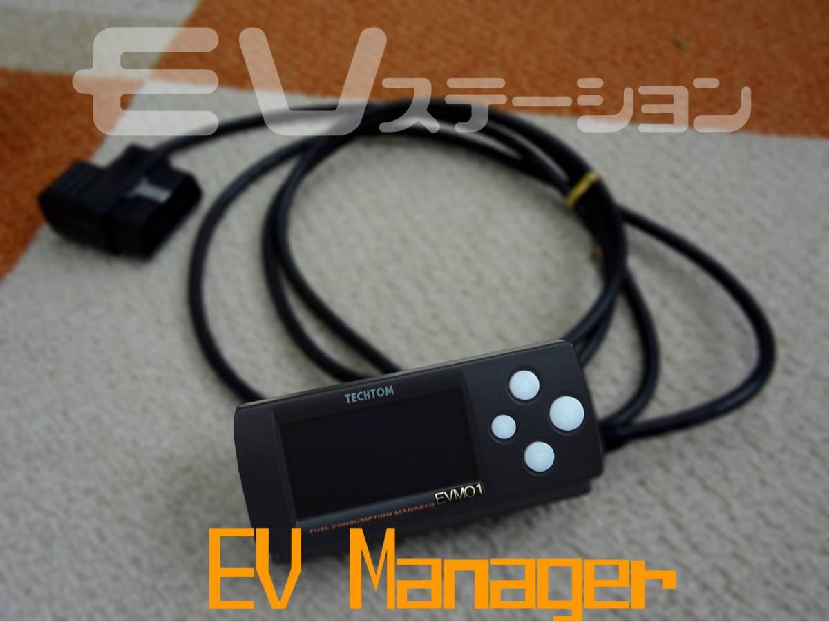 新品【電気自動車】EV ●EVマネージャー 表示タイプ *日産リーフ、e-NV200 *三菱i-MiEV、ミニキャブミーブ _画像2