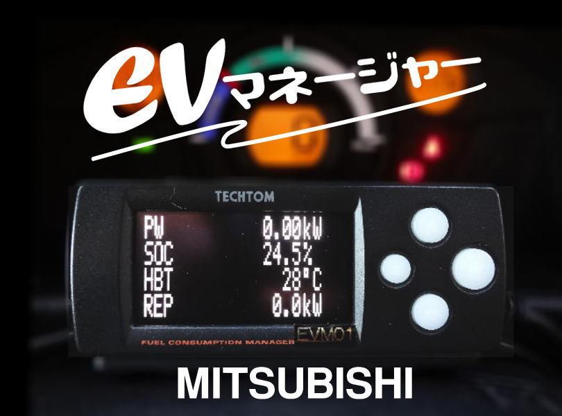 新品【電気自動車】EV ●EVマネージャー 表示タイプ *日産リーフ、e-NV200 *三菱i-MiEV、ミニキャブミーブ _画像5