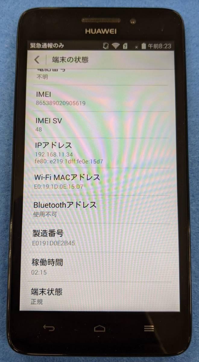 【美品】HUAWEI G620S-L02 ブラック / SIMフリー / 865389020905619_画像3