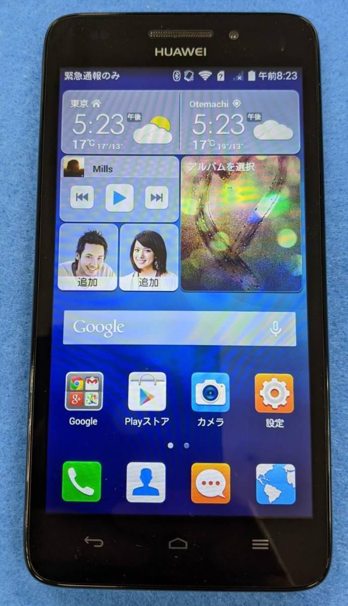 【美品】HUAWEI G620S-L02 ブラック / SIMフリー / 865389020905619_画像1