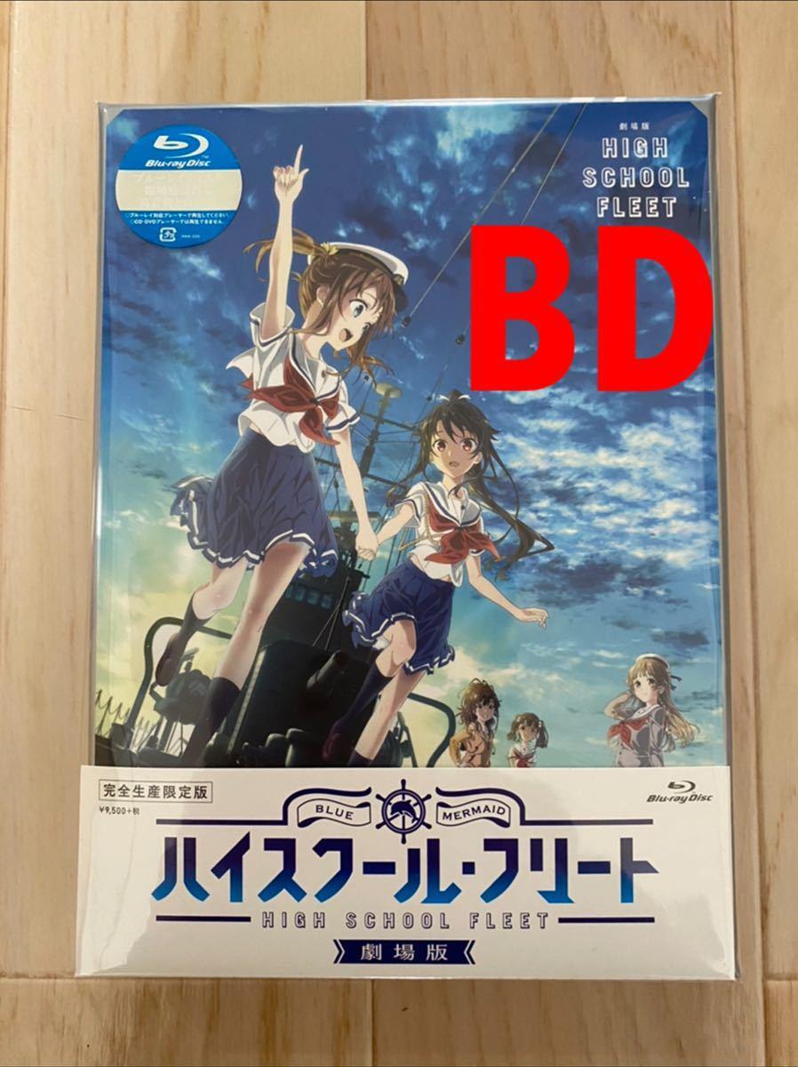 劇場版 ハイスクールフリート 完全生産限定版 Blu-ray 未開封 はいふり ブルーレイ 岬 明乃 宗谷ましろ