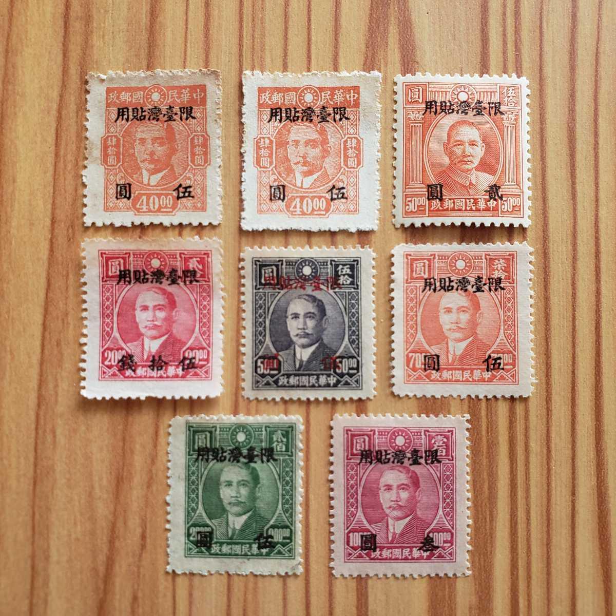 旧中国切手 中華民国郵政 限台湾貼用 加刷★5圓(2枚) ★2圓 ★50銭 ★5圓 ★5圓 ★5圓 ★3圓《未使用》合計8枚